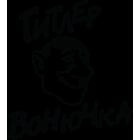 Наклейка «Гитлер вонючка»
