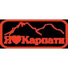 Наклейка «Я люблю Карпати»
