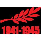 Наклейка «1941-1945»