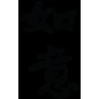 Наклейка «Исполнение желаний»