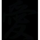 Наклейка «Любовь»