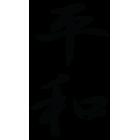 Наклейка «Мир»