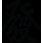 Наклейка «Процветание»
