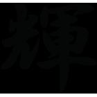 Наклейка «Сияние»
