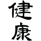 Наклейка «Здоровье»