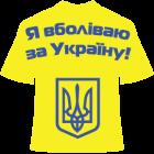 Наклейка «Я болею за Украину»