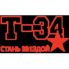 Наклейка «Т-34 СЗ»