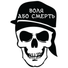 Наклейка «Воля або Смерть»