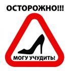 Наклейка «Могу учудить»
