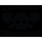 Наклейка «Ненавижу Укравтодор»