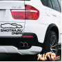 Наклейка «Smotra.ru Dnepr»
