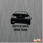 Наклейка «BMW Толстух не сажать. Чиркает резина»