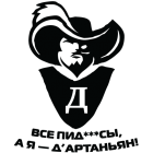 Наклейка «Д'артаньян v2»