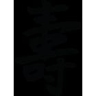Наклейка «Долголетие»