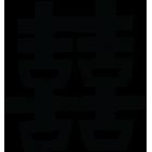 Наклейка «Двойное счастье»