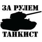 Наклейка «За рулем танкист»