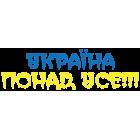 Наклейка «Україна понад усе!»