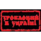 Наклейка «Зроблений в Україні»